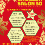 12月英語イベント【English Salon30】